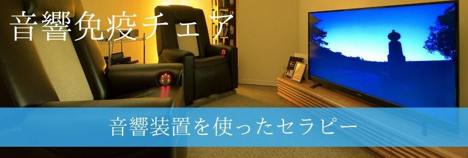 札幌市中央区・JR桑園駅前【まちの保健室とこわか】メタトロン「サクラ」・音響免疫チェア・AWG・ハイセルベータ―ET100・ゴッドクリーナーゴールド・アーシング